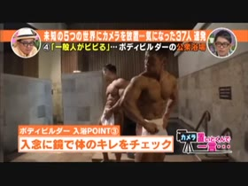Four bodybuilders get naked at a bathhouse